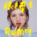 根も葉もRumor Special Edition/AKB48
