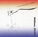 線香花火/ガガガSP