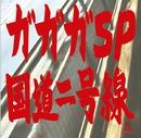 国道二号線/ガガガSP