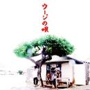 ウージの唄/かりゆし58