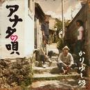 アナタの唄/かりゆし58