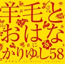 ありがとう~NO MUSIC,NO LIFE.~/羊毛とおはなにかりゆし58