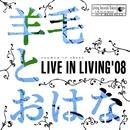 LIVE IN LIVING '08/羊毛とおはな