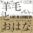 LIVE IN LIVING '09/羊毛とおはな