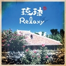 琉球 relaxy/V.A.
