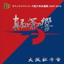 真紅と蒼の響/大阪紅牛會
