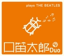 プレイズ・ビートルズ/口笛太郎Duo