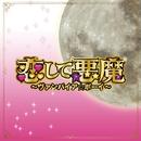 恋して悪魔~ヴァンパイアボーイ~オリジナルサウンドトラック/soundtrack