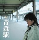 青森駅/マニ☆ラバ