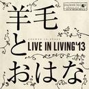 LIVE IN LIVING '13/羊毛とおはな