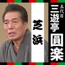 三遊亭圓楽「芝浜」/三遊亭圓楽