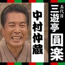 三遊亭圓楽「中村仲蔵」/五代目 三遊亭圓楽