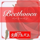 NHK名曲アルバム「ベートーベン」/V.A.
