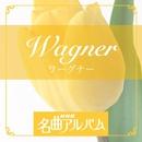 NHK名曲アルバム「ワーグナー」/V.A.