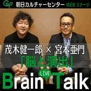 「脳と演出」茂木健一郎×宮本亜門 Brain LIVE Talk/茂木健一郎/宮本亜門