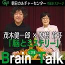「脳とミステリー」茂木健一郎×夏樹静子 Brain LIVE Talk/茂木健一郎/夏樹静子