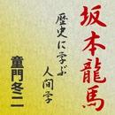 坂本龍馬 ~歴史に学ぶ人間学~/童門冬二