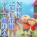 NHKこども番組テーマ曲集2/V.A.