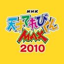天才てれびくんMAX 2010年度MTK第1~2弾/V.A.