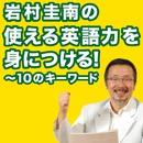 岩村圭南の「使える英語力を身につける!10のキーワード」/柳井久代