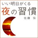 いい明日がくる夜の習慣/佐藤伝(著)/相川陽介(朗読)