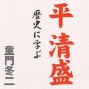 平清盛 歴史に学ぶ/童門冬二