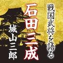 「石田三成」城山三郎~戦国武将を語る~/城山三郎、三國一朗