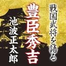 「豊臣秀吉」池波正太郎~戦国武将を語る~/池波正太郎、三國一朗