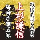 「上杉謙信」海音寺潮五郎~戦国武将を語る~/海音寺潮五郎、三國一朗