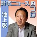 経済ニュースのつぼ/池上彰(著)、柳沢真由美(朗読)