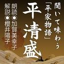 聞いて味わう「平家物語」平清盛~栄光への道と翳り~/加賀美幸子(朗読)、櫻井陽子(解説)