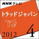 NHK「トラッドジャパン」2012.04月号/NHK「トラッドジャパン」