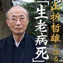 山折哲雄が語る「生老病死」/山折哲雄(朗読)