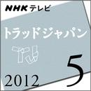 NHK「トラッドジャパン」2012.05月号/NHK「トラッドジャパン」