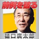 樋口廣太郎 前例を破る/樋口廣太郎(朗読)