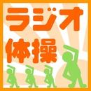 ラジオ体操/V.A.