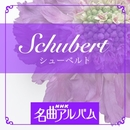 NHK名曲アルバム「シューベルト」/V.A.