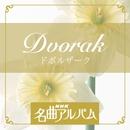 NHK名曲アルバム「ドボルザーク」/V.A.