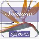 NHK名曲アルバム「スメタナ」/V.A.