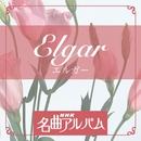 NHK名曲アルバム「エルガー」/V.A.