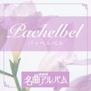 NHK名曲アルバム「パッヘルベル」/大町陽一郎(指揮)/東京フィルハーモニー交響楽団