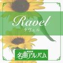 NHK名曲アルバム「ラヴェル」/小松一彦(指揮)/NHK交響楽団