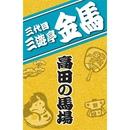 三遊亭金馬「高田の馬場」/三遊亭金馬
