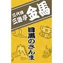 三遊亭金馬「目黒のさんま」/三遊亭金馬