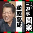三遊亭圓楽「紺屋高尾」/三遊亭圓楽