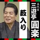 三遊亭圓楽「薮入り」/五代目 三遊亭圓楽