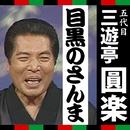 三遊亭圓楽「目黒のさんま」/三遊亭圓楽