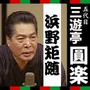 三遊亭圓楽「浜野矩随」/五代目 三遊亭圓楽