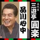 三遊亭圓楽「品川心中」/三遊亭圓楽
