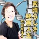 戸田奈津子 素晴らしき映画人生/戸田奈津子(朗読)